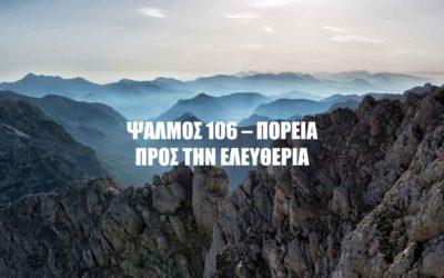 ΨΑΛΜΟΣ 106 – ΠΟΡΕΙΑ ΠΡΟΣ ΤΗΝ ΕΛΕΥΘΕΡΙΑ
