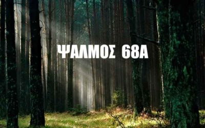 ΨΑΛΜΟΣ  68Α