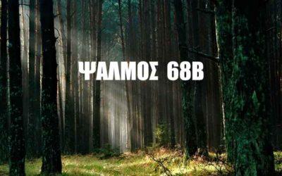 ΨΑΛΜΟΣ  68Β
