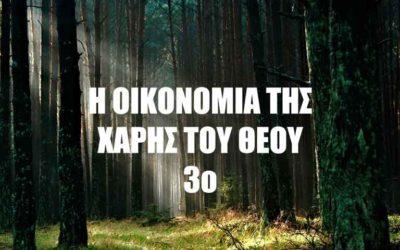 Η ΟΙΚΟΝΟΜΙΑ ΤΗΣ ΧΑΡΗΣ ΤΟΥ ΘΕΟΥ 3ο