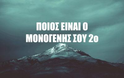 ΠΟΙΟΣ ΕΙΝΑΙ Ο ΜΟΝΟΓΕΝΗΣ ΣΟΥ 2ο