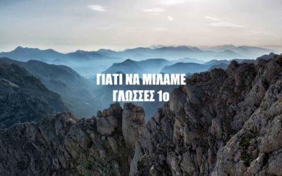 ΓΙΑΤΙ ΝΑ ΜΙΛΑΜΕ ΓΛΩΣΣΕΣ 1ο