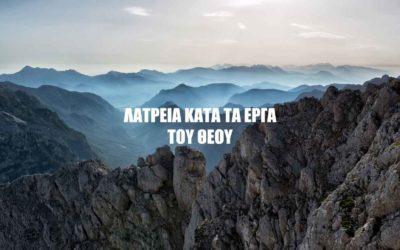 ΛΑΤΡΕΙΑ ΚΑΤΑ ΤΑ ΕΡΓΑ ΤΟΥ ΘΕΟΥ