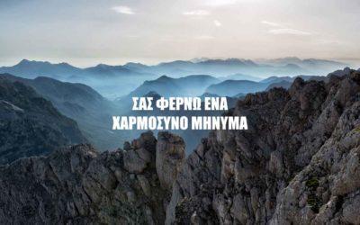 ΣΑΣ ΦΕΡΝΩ ΕΝΑ ΧΑΡΜΟΣΥΝΟ ΜΗΝΥΜΑ