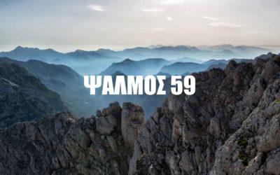 ΨΑΛΜΟΣ 59