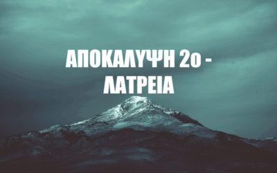 ΑΠΟΚΑΛΥΨΗ 2ο – ΛΑΤΡΕΙΑ