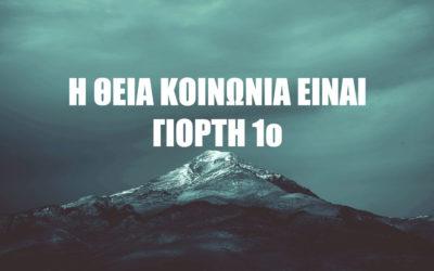 Η ΘΕΙΑ ΚΟΙΝΩΝΙΑ ΕΙΝΑΙ ΓΙΟΡΤΗ 1o
