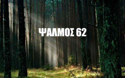 ΨΑΛΜΟΣ 62