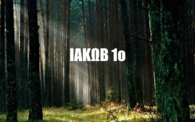 ΙΑΚΩΒ 1ο
