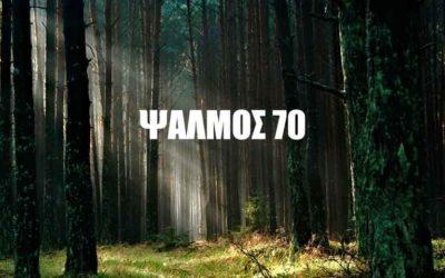 ΨΑΛΜΟΣ 70