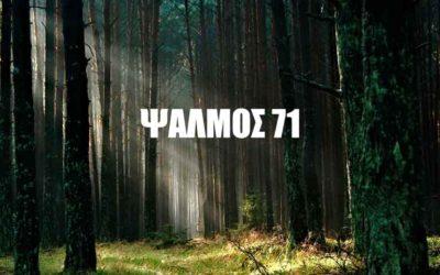 ΨΑΛΜΟΣ 71
