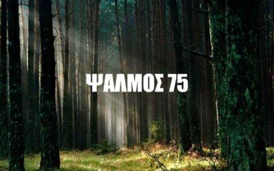 ΨΑΛΜΟΣ 75