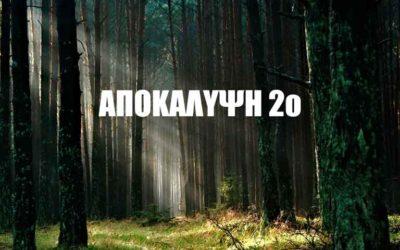 ΑΠΟΚΑΛΥΨΗ 2ο