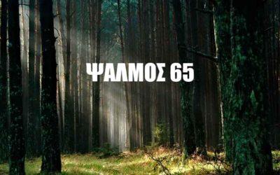 ΨΑΛΜΟΣ 65