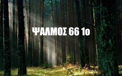 ΨΑΛΜΟΣ 66 1ο