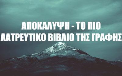 ΑΠΟΚΑΛΥΨΗ – ΤΟ ΠΙΟ ΛΑΤΡΕΥΤΙΚΟ ΒΙΒΛΙΟ ΤΗΣ ΓΡΑΦΗΣ