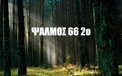 ΨΑΛΜΟΣ 66 2ο