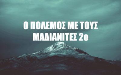 Ο ΠΟΛΕΜΟΣ ΜΕ ΤΟΥΣ ΜΑΔΙΑΝΙΤΕΣ 2ο