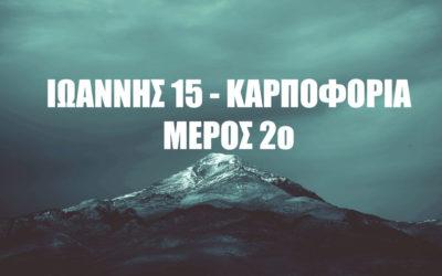 ΙΩΑΝΝΗΣ 15– ΚΑΡΠΟΦΟΡΙΑΜΕΡΟΣ2ο