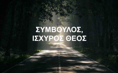 ΣΥΜΒΟΥΛΟΣ, ΙΣΧΥΡΟΣ ΘΕΟΣ